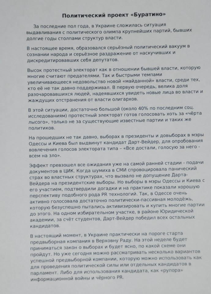 Зе Буратіно? План зі зламаної російської бази документів нагадує кампанію Зеленського 2