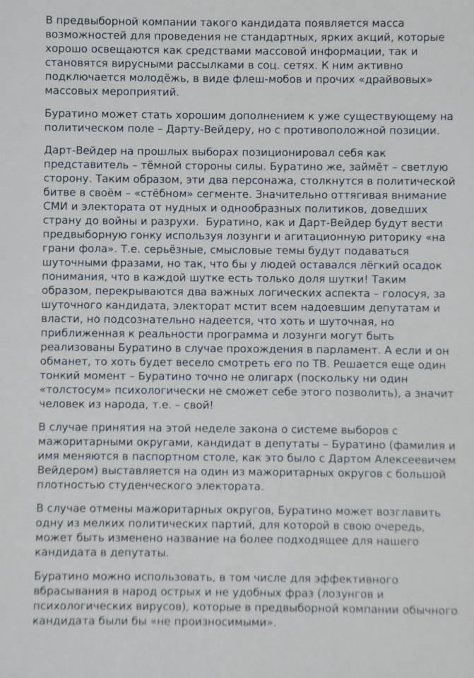 Зе Буратіно? План зі зламаної російської бази документів нагадує кампанію Зеленського 3