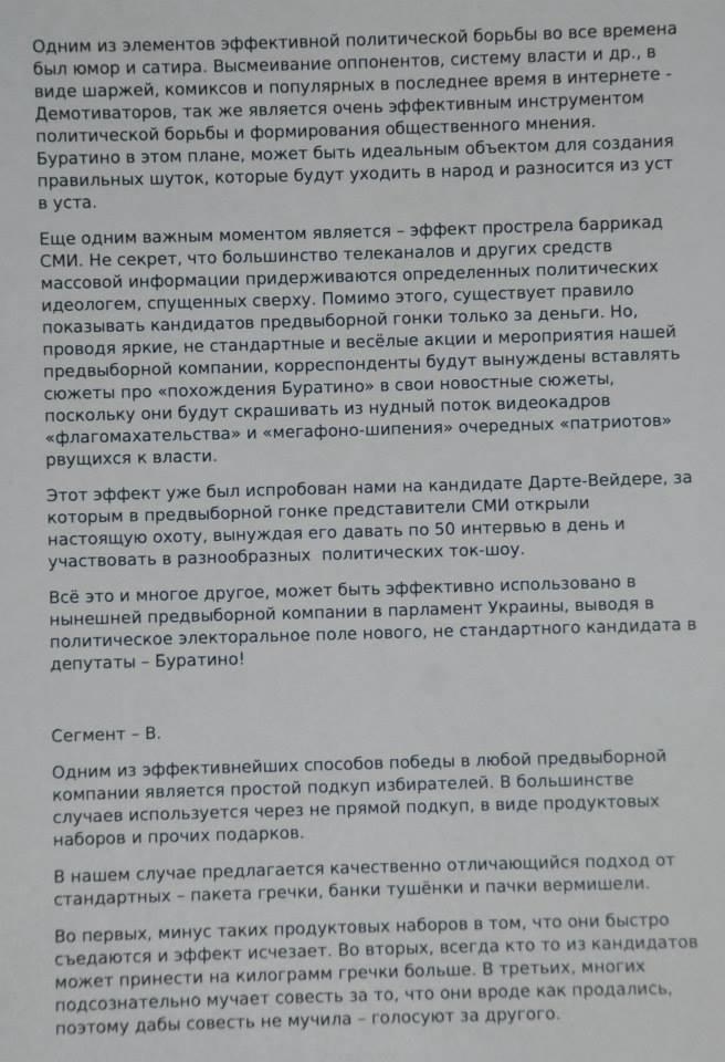 Зе Буратіно? План зі зламаної російської бази документів нагадує кампанію Зеленського 5
