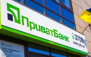 Денаціоналізація Приватбанку зашкодить співпраці з МВФ, Світовим банком та ЄБРР