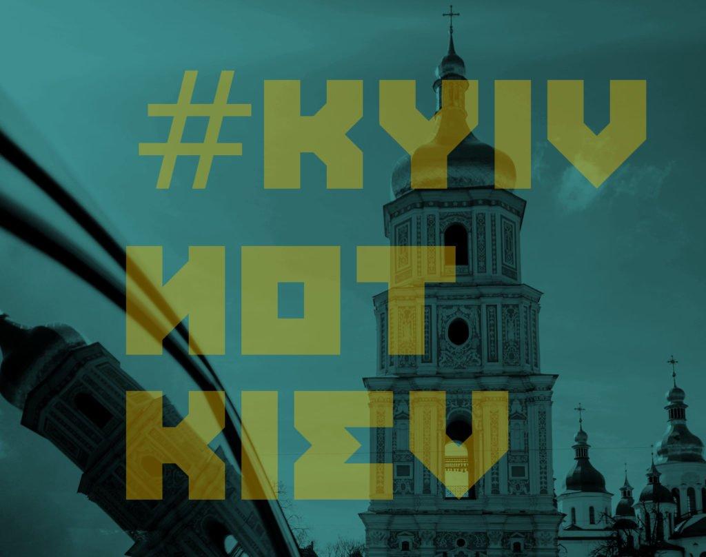 """ВВС відсьогодні писатиме """"Kyiv"""" 1"""