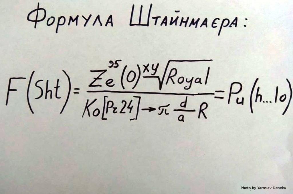 "Хмельницька облрада категорично проти ""формули Штайнмаєра"" 1"