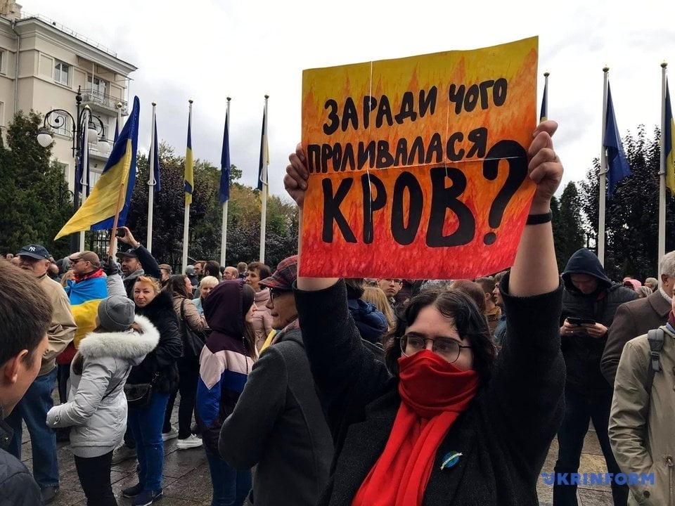 """Тисячі людей по всій Україні вимагали """"зупинити капітуляцію"""" перед Кремлем 1"""