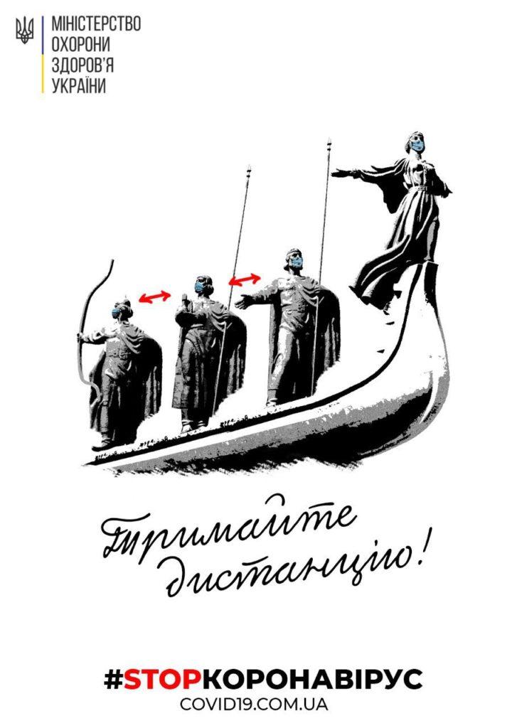 МОЗ України: Cерйозно ставтеся до карантинних заходів у своєму місті 1